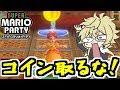 【スーパー マリオパーティー】個人戦できりやんをいじめまくる?!【キケンな鉱山1】