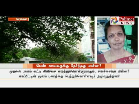 Lady Inspector suffers blood cancer ; Apollo fails to treat under Medical Insurance | Polimer News