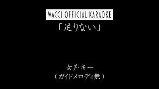 【公式カラオケ】wacci『足りない』女声キー