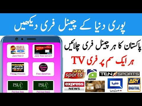 How To Watch,🔴Live Pakistani Tv Channel On Android For FREE, Watch Free Pakistani Tv Channel Jazz