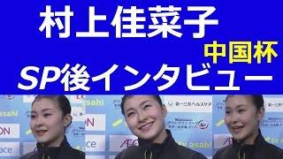 【村上佳菜子 中国 動画】2014GPシリーズ中国杯 結果速報 村上佳菜子SP...