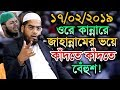 New Waz 2019 Allama Hafizur Rahman Siddiki Kuakata Bangla Waz 2019