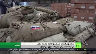 شحنة مساعدات إنسانية روسية إلى اليمن