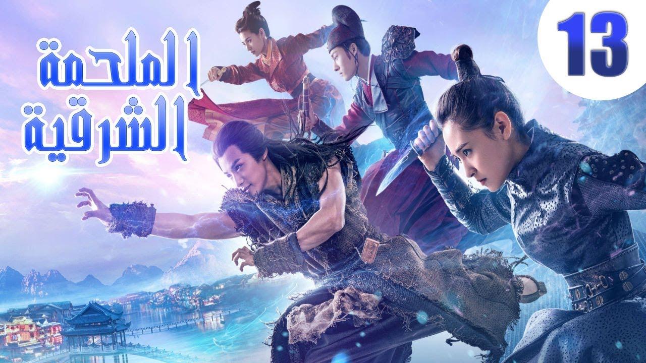 مترجم عربي الحلقة 13an Oriental Odyssey المسلسل الصيني