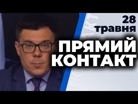 """Програма """"Прямий контакт"""" з Тарасом Березовцем від 28 травня 2020 року"""