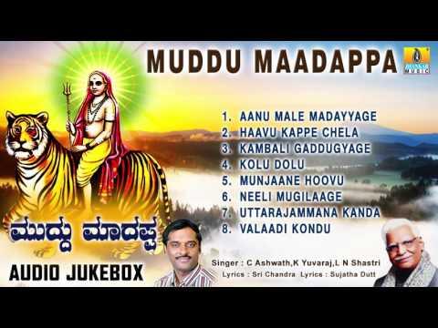 ಮುದ್ದು ಮಾದಪ್ಪ-Muddu Maadappa | Sri Male Mahadeshwara  Songs | C Ashwath, L N Shastri, K Yuvaraj
