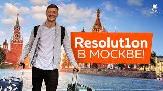Resolut1on в Москве! Первое интервью в Virtus.pro