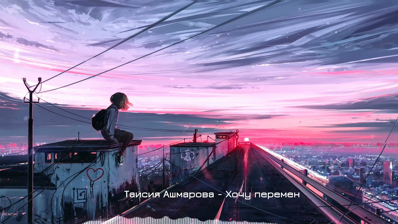 Таисия Ашмарова -   Cover feat  Хочу перемен (Виктор Цой)