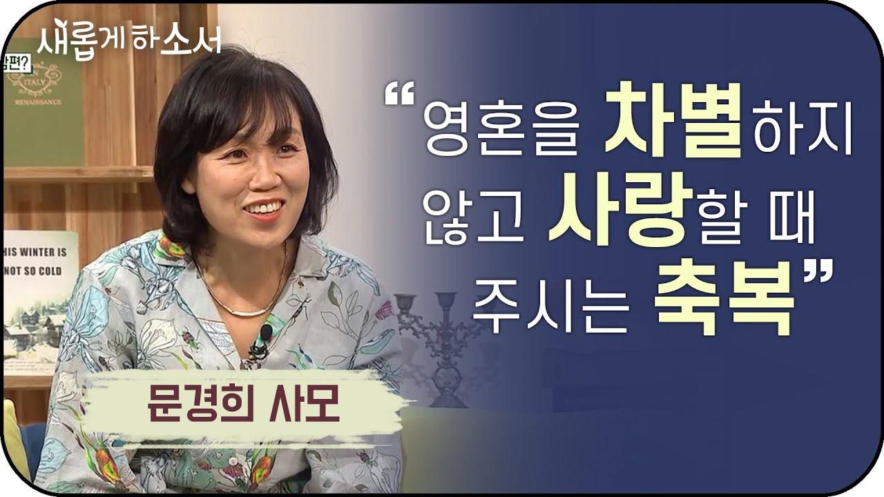 """""""기도는 잠잘 때도 일한다"""" - 동아교회 문경희 사모ㅣ새롭게 하소서ㅣ기독교 하나님"""