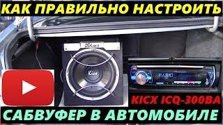Как настроить Активный сабвуфер в автомобиле. Слушаем звучание Kixc ICQ 300BA