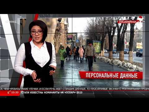 Новости Волгограда и Волгоградской области 14 01 20