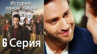 История одной любви - 6 серия