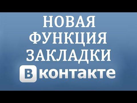 Закладки Вконтакте Новая Функция 2018