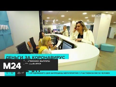 Из-за коронавируса россиянам будут оплачивать больничный по-новому - Москва 24