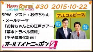テーマ「お侍ちゃんとの江戸つあー」アルコ&ピースANN0 2015年10月22日...