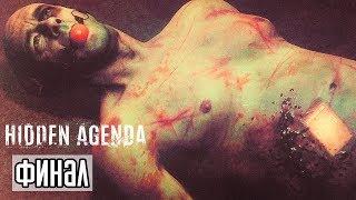 Hidden Agenda Прохождение #3 ► ПОЧТИ ПИЛА! ИГРА НА ВЫЖИВАНИЕ! ФИНАЛ / Ending
