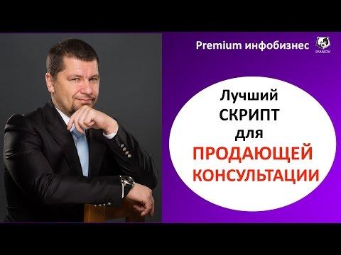 Premium Инфобизнес. Лучший скрипт продающей консультации.