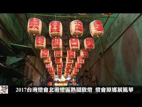 2017台灣燈會北港燈區熱鬧啟燈燈會原鄉展風華