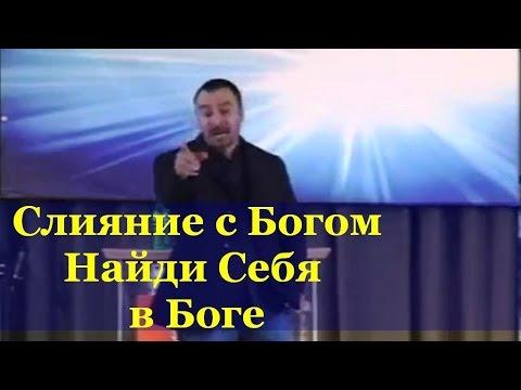 Слияние с Богом - Найти Себя - Андрей  Шаповалов (Маннхаим - Германия) - Проповеди Андрея Шаповалова