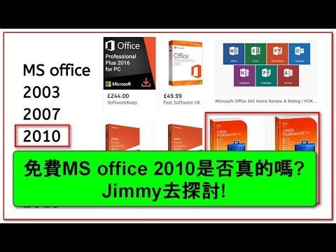 〔microsoft office 2010繁體中文版下載免費永久〕相關標籤文章 第1頁   Po3C