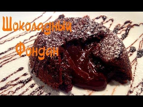 Рецепт  Как приготовить Шоколадный Фондан   Быстрый и Лёгкий рецепт   It's Time to Cook