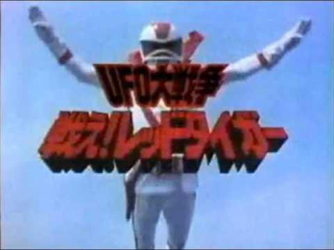 「UFO大戦争 戦え!レッドタイガー」OP 【Cover】