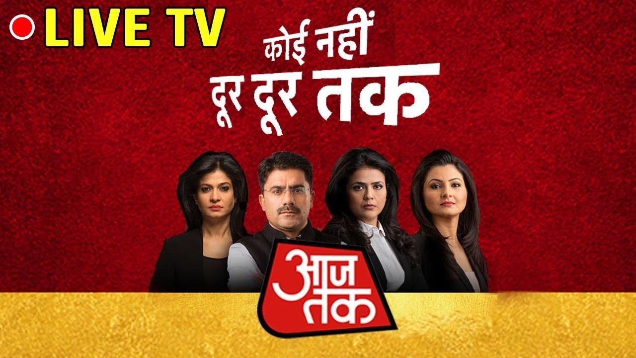 News Live Hindi Today Aaj Tak