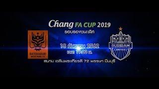 Trailer CHANG FA CUP 2019 ราชบุรี เอฟซี VS บุรีรัมย์ ยูไนเต็ด