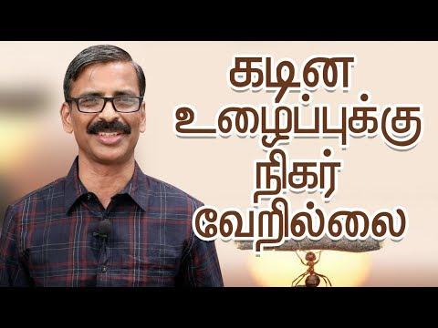 Hardwork leads to success- Tamil Motivation speech- Madhu Bhaskaran
