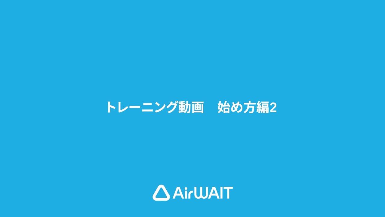 AirWAIT(エアウェイト)-トレーニング動画 始め方編2