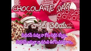 CHACOLATE DAY// VALENTINE'S DAY SPECIAL//  ఓ చాక్లెట్ చెలియ... QUOTE//