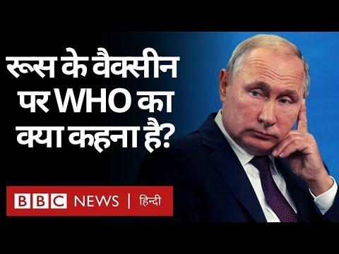 Russia के Corona Vaccine पर WHO क्या बोला और इस पर शक क्यों जताया जा रहा है? (BBC Hindi) - BBC News Hindi