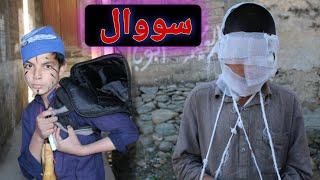 suwal islahi video by kpk advice/Pashto comedy/Pashto funny video/Pashto funny clip.