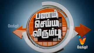 Share Market-Vendhar tv Shows