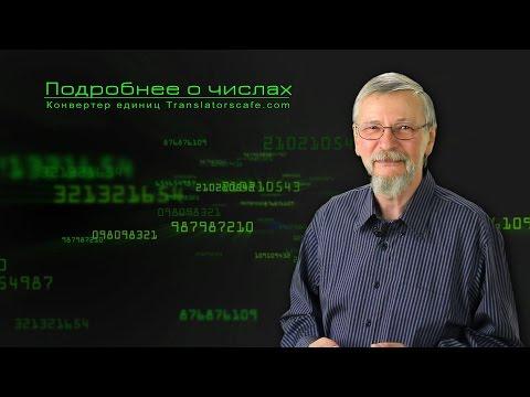 Как называется количество символов в алфавите позиционной системы счисления