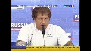 Братья Емельяненко провели пресс-конференцию