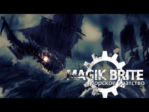 Смотреть клип MAGIK BRITE - Морское братство (2017) // музыкальный клип онлайн бесплатно в качестве