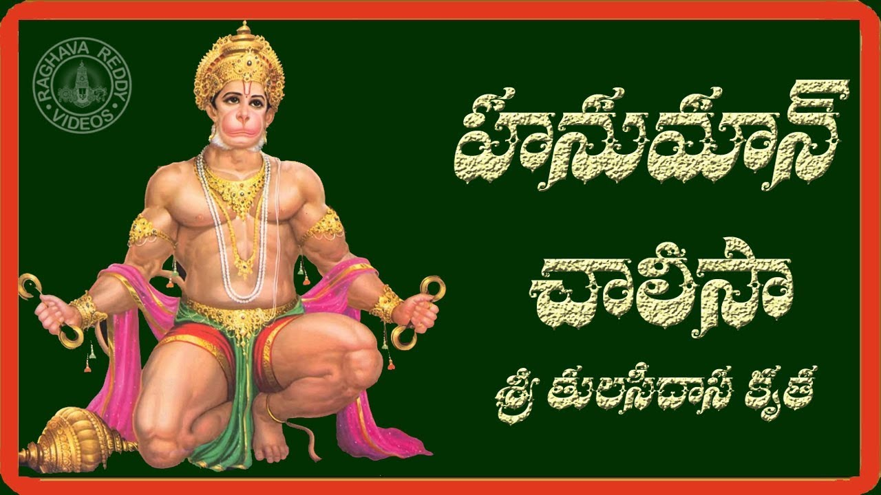 hanuman chalisa telugu pdf with meaning