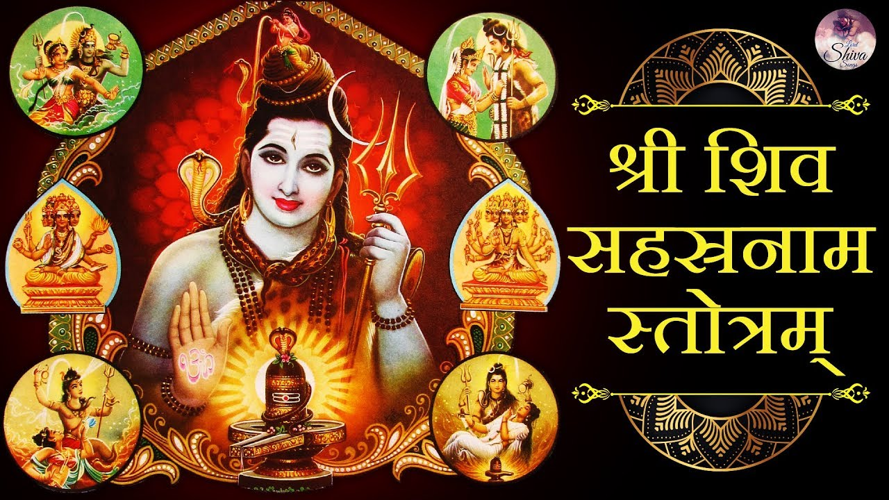 श र श व सहस त रन म स त त रम Shiva Sahasranama Stotram Most Popular Lord Shiva Songs Janmakshar Jyotish