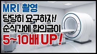 #51.MRI촬영 당당히 요구하자! - 순식간에 합의금…