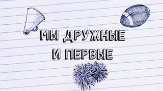 Клуб спортивного черлидинга РИТМИКС