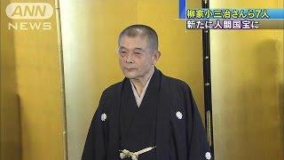 落語家・柳家小三治さんら「人間国宝」認定へ(14/07/19)