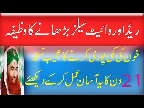 gilti aur rasoli k ilaj k lia nayab wazifa in urdu wazaif for tumor wazaif ka encyclopedia from YouTube · Duration:  3 minutes 15 seconds