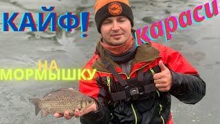 Как же хорошо клевал карась на мормышку Как я ловлю карася зимой со льда на мотыля Кайфовая рыбалка