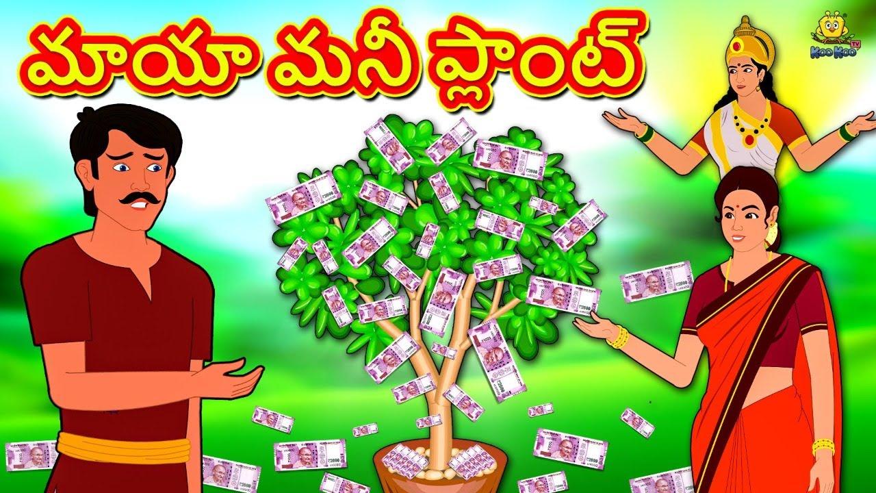 Telugu Stories - మాయా మనీ ప్లాంట్ | Telugu Kathalu | Stories in Telugu | Koo Koo TV Telugu