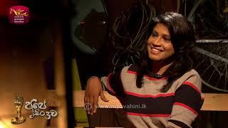 2020-09-11 | අපේ සිංදුව | Ape Sinduwa | Programme 20 | @Sri Lanka Rupavahini Thumbnail