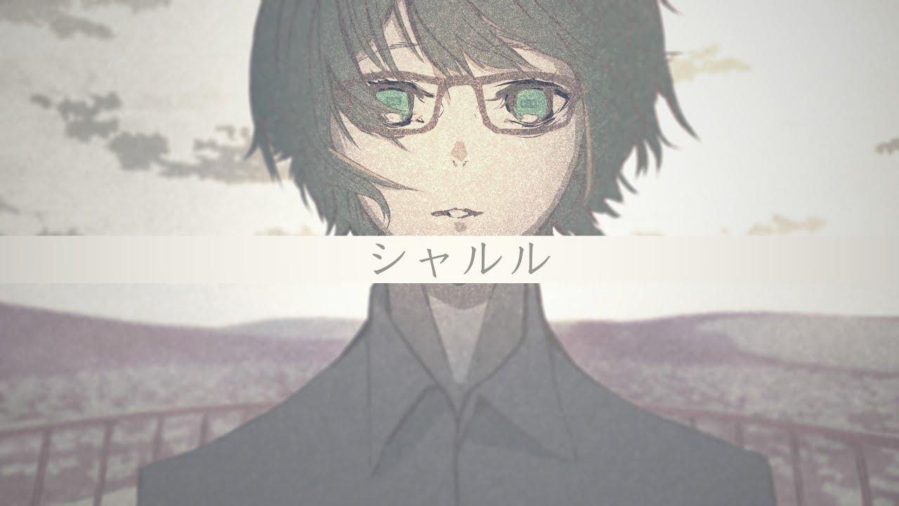 シャルル ( low meow's Arrange ver. )  / Frosch (cover) 【オリジナルMV】