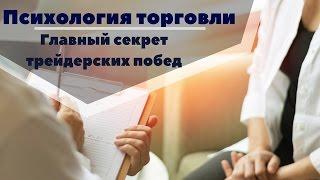 Психология трейдинга – Главный секрет биржевых побед | Академия Форекс