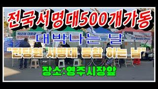 ♡경북영주서명대를 찾아서-대박나는 날♡