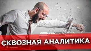 ✅ Что такое сквозная аналитика? Бизнес аналитика(, 2018-07-07T09:30:00.000Z)